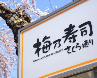 梅乃寿司 さくら通りのイメージ